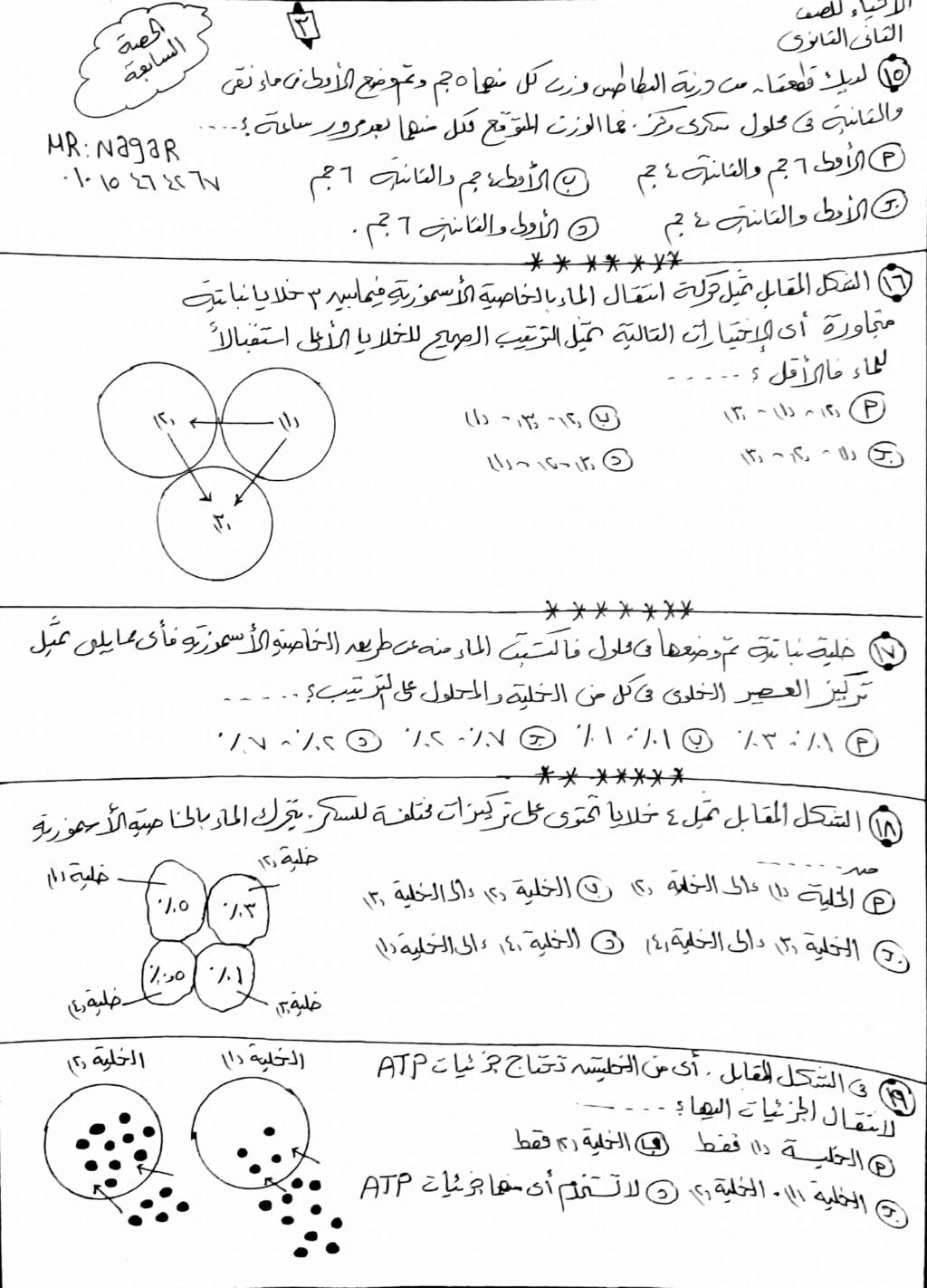 إمتحان شامل على الفصل الأول - احياء 2 ثانوي نظام جديد بالحل 31268