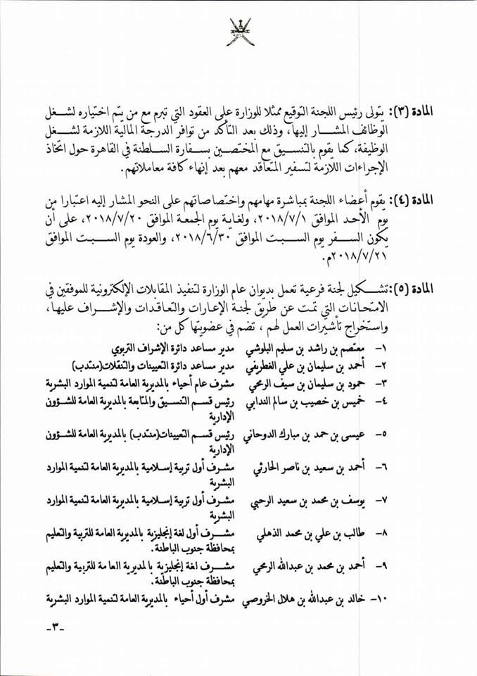عاجل للمعلمين.. لجنة الإعارات والتعاقدات لسلطنة عمان تبدأ عملها بمصر ٧/١  313