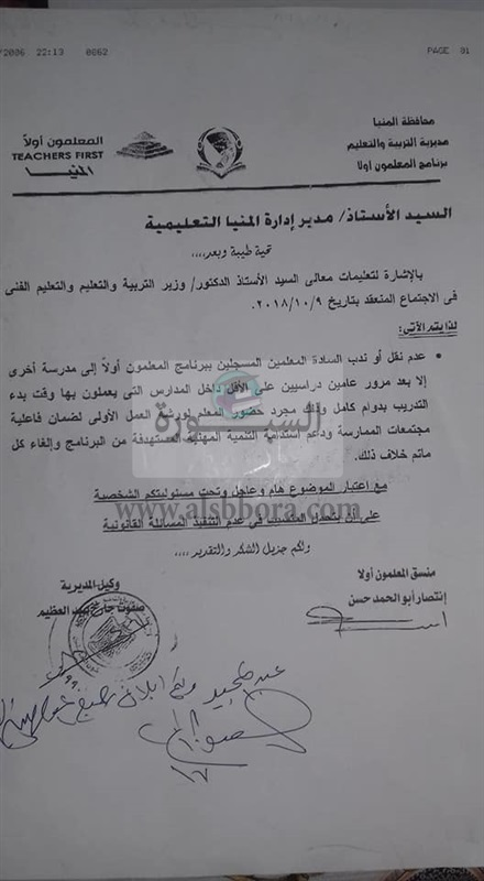 بالمستندات.. التعليم تعلن أسباب حظر نقل/ندب المعلمين لمدة عامين 31311