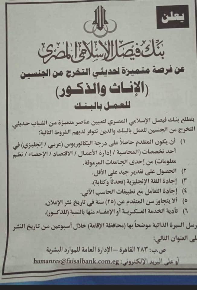 بنك فيصل الاسلامى يعلن عن وظائف لحديثي التخرج ذكور واناث 3132