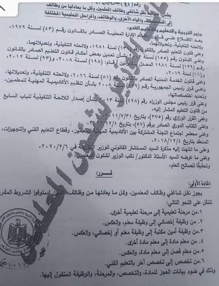 نص القرار الوزاري رقم (٤١) لسنة ٢٠٢٠ الخاص بشروط تغيير المسمى الوظيفي  31322