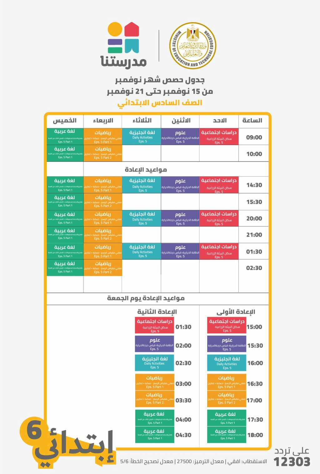 قناة مدرستنا l جدول حصص الأسبوع الخامس من الأحد 15 نوفمبر حتى السبت 21 نوفمبر 31323