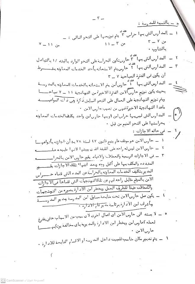 وزارة التربية والتعليم | منشورمنظم للنوبتجيه والحراسه الليليه  31339