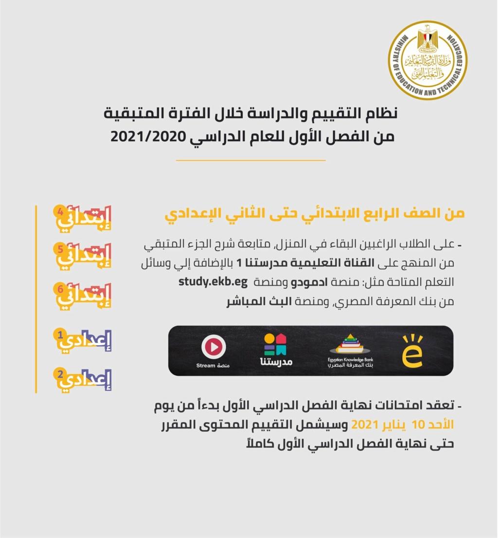 """تفاصيل  وزير التربية والتعليم"""" يصدر ١٢ قراراً جديداً بشأن تعطيل الدراسة ونظام الإمتحانات ومواعيد الإجازات 31379"""