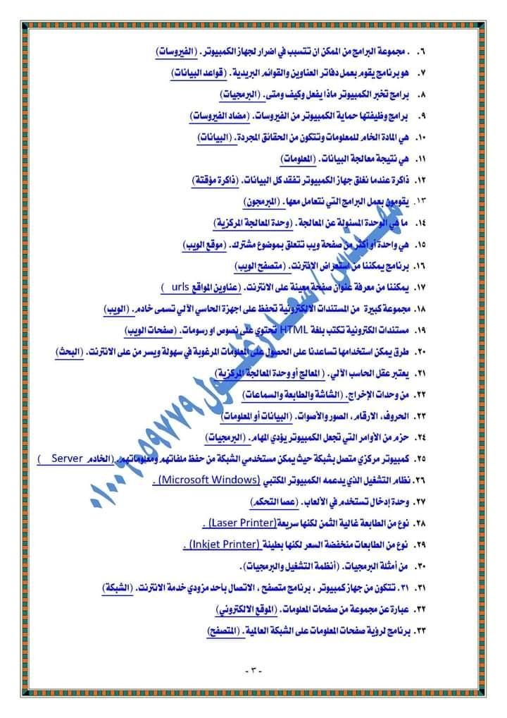 مراجعة حاسب آلي الصف الأول الإعدادى الترم الأول س و ج | 4 ورقات م سعد زعلول 31387