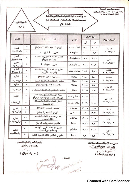 """جدول امتحانات الثانوية العامة """"دور ثاني"""" 2018 314"""