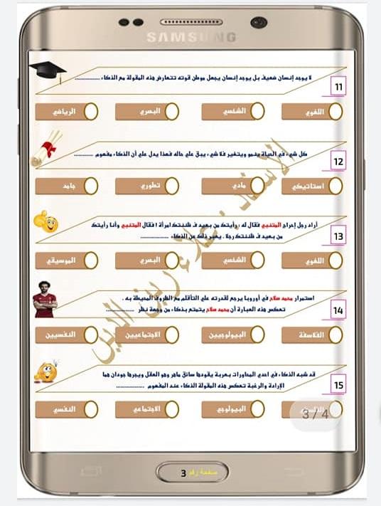 امتحان علم نفس للصف الثالث الثانوي نظام جديد   مستر احمد بدر  31408