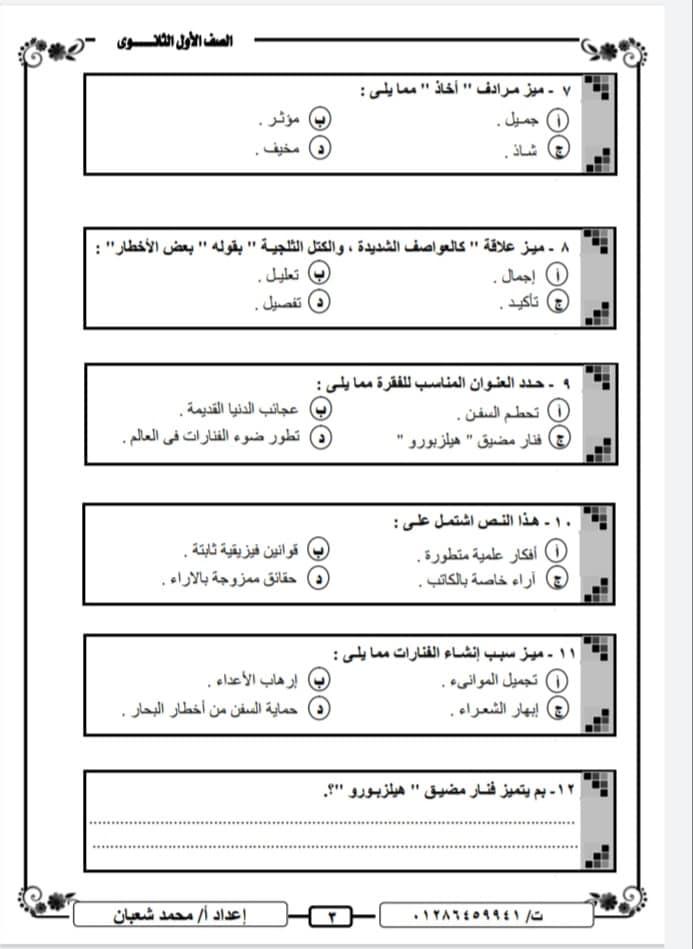 امتحان اللغة العربية للصف الاول الثانوي الترم الاول نظام جديد أ/ محمد شعبان 31409