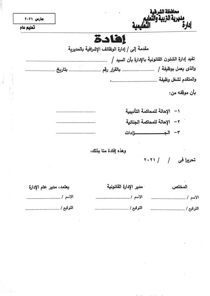الاوراق المطلوبة للتجديد للوظائف الاشرافية للمعلمين 31418