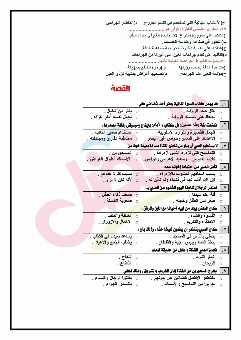 امتحان لغة عربية تدريبي للصف الثالث الثانوي 2021 أ/ محمد رفعت فضل 31438