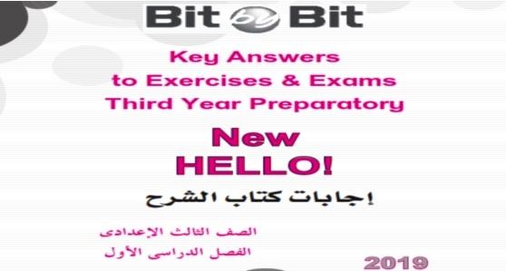 إجابات كتاب الشرح Bit by Bit الصف الثالث الإعدادي ترم أول 2019 3145