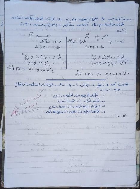 مراجعة مسائل علوم الصف الاول الاعدادي    31452