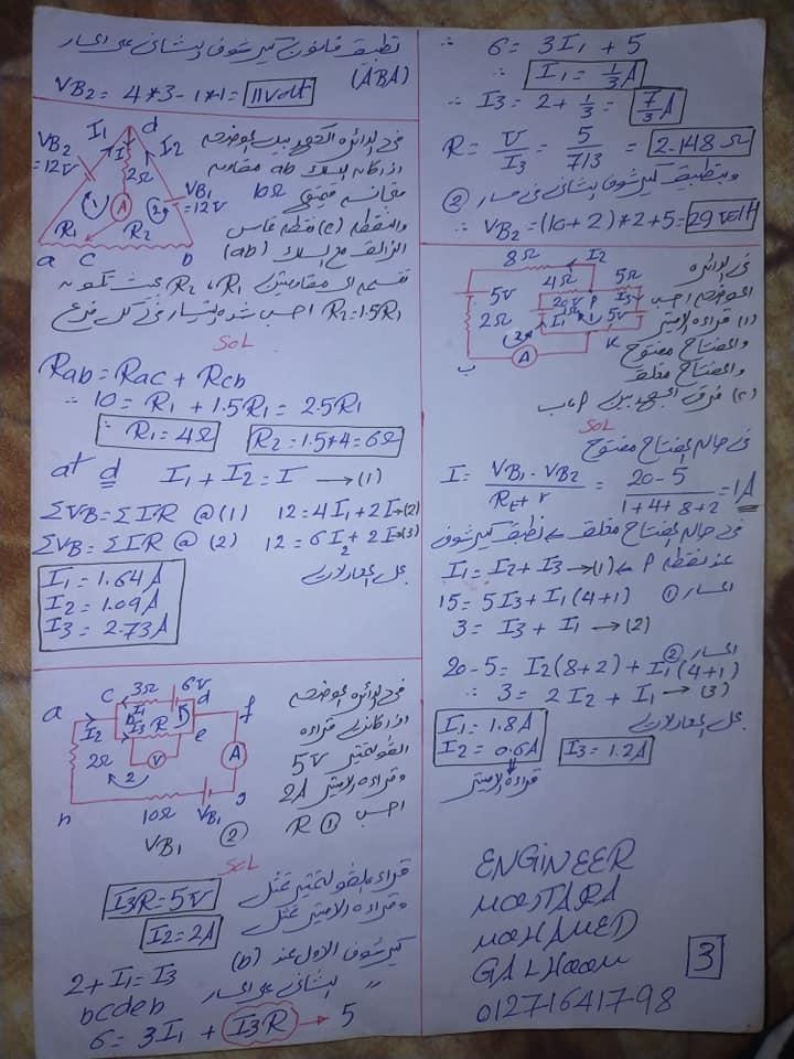 مراجعة قانون كيرشوف | Mostafa Galhoum 31472