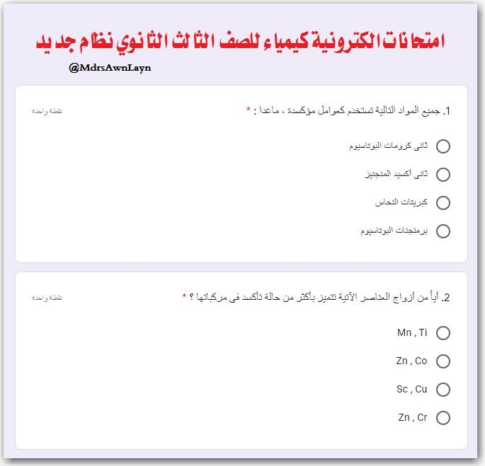 امتحانات الكترونية كيمياء ثالثة ثانوي نظام جديد أ/ وائل أبو اليزيد 31474