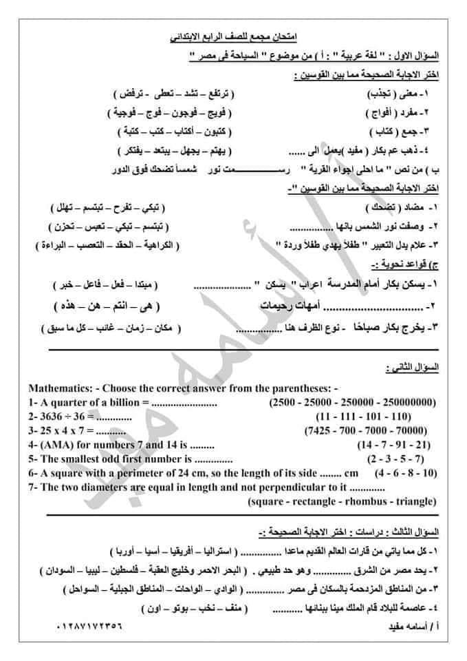 الامتحان المجمع للصف الرابع الابتدائي نصف العام 2021 31491