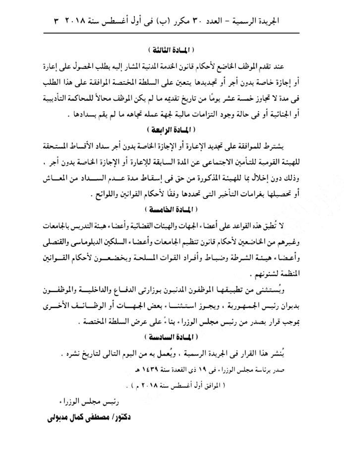 قرار رئيس مجلس الوزراء رقم 1459 لسنة 2018 بإطلاق مدد الإعارات والإجازات الخاصة بدون أجر 315