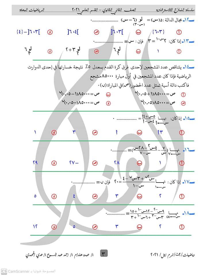 نموذج استرشادى رياضيات بحتة للصف الثانى الثانوى الترم الأول 2021  31500