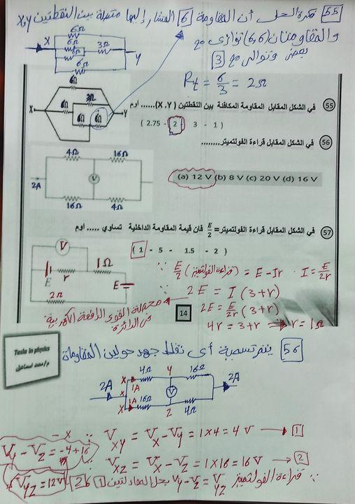 مراجعة الفيزياء للصف الثالث الثانوي | المهم في المنهج 31506