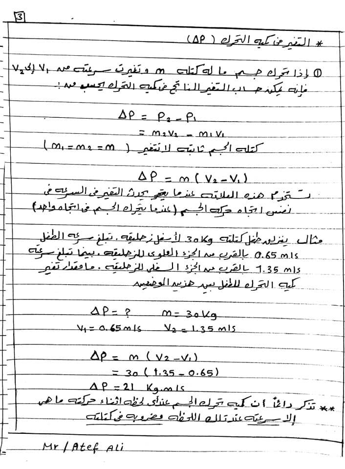 مراجعة فيزياء اولى ثانوى ترم ثاني..  كمية التحرك مستر/ عاطف على 31526