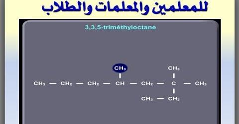 """كيمياء عضوية.. برنامج تعليمي للألكانات """"تسمية الألكانات وتشكيل الأيزومورزم"""" 31532"""