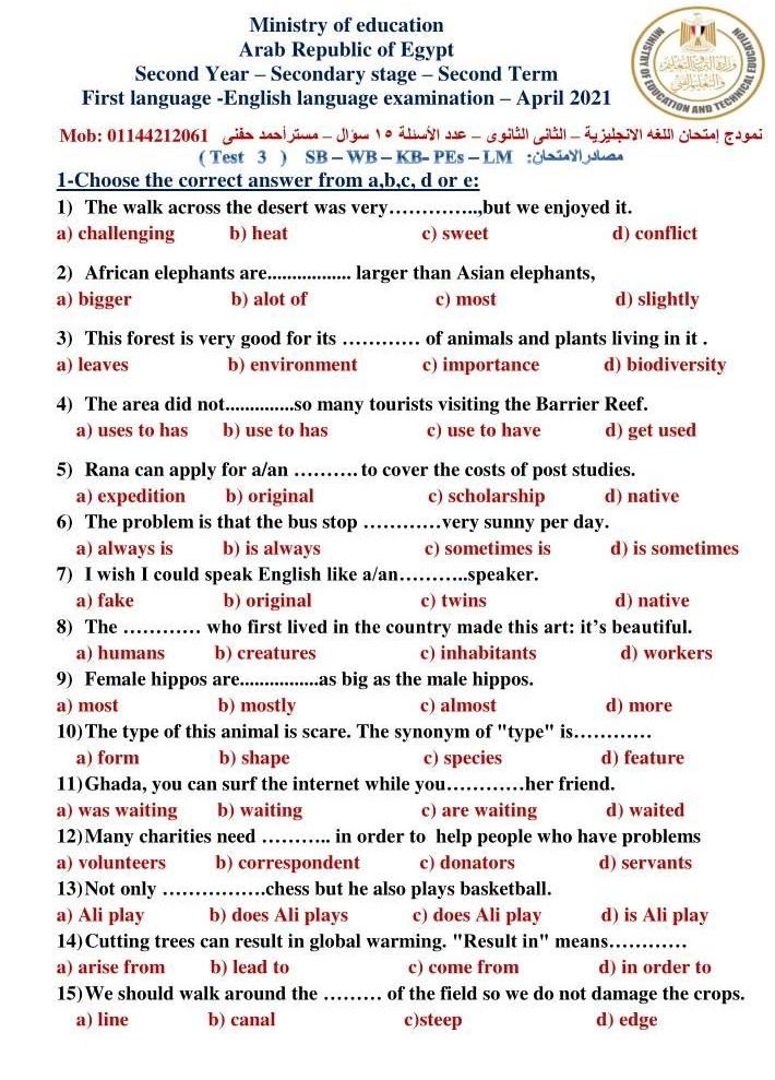 4 نماذج لغة انجليزية لامتحان ابريل للصف الثانى الثانوي 31557