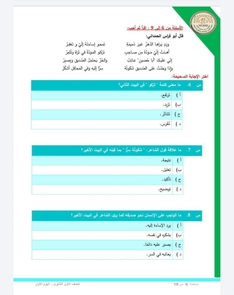نموذج الوزارة الإسترشادي في اللغة العربية للصف الأول الثانوي الترم الثاني 2021 31567
