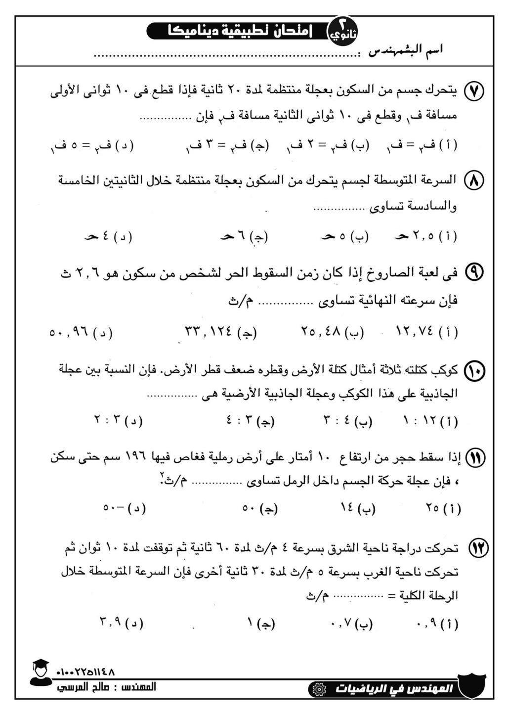 """امتحان رياضيات تطبيقية """"ديناميكا"""" للصف الثاني الثانوي الترم التاني أ/ صالح المرسى 31572"""
