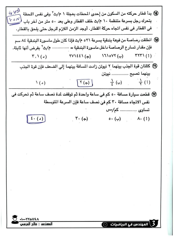 """امتحان رياضيات تطبيقية """"ديناميكا"""" للصف الثاني الثانوي الترم التاني أ/ صالح المرسى 31573"""