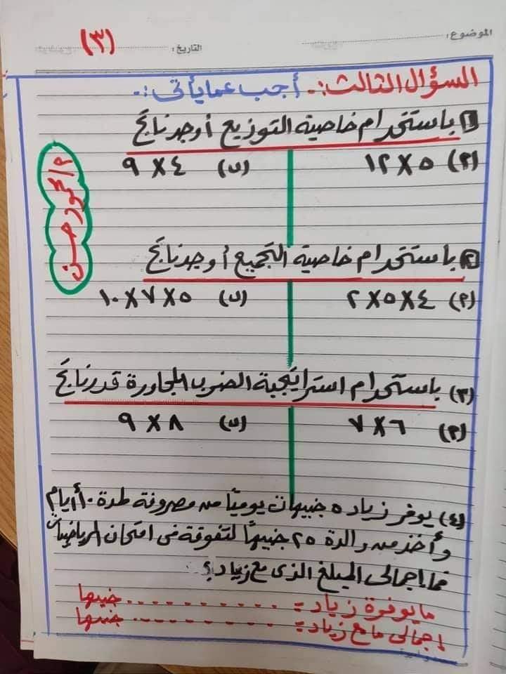 اختبار رياضيات للصف الثالث الابتدائى الترم الثانى نظام جديد أ/ محمود حسين  31586