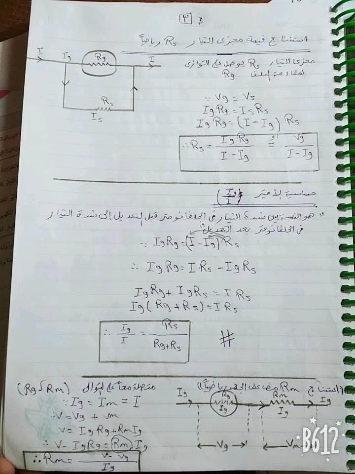 كل استنتاجات الكهربية - فيزياء ثانوية عامة 316
