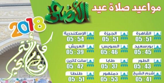مواعيد صلاة عيد الأضحى بمدن ومحافظات مصر 3161