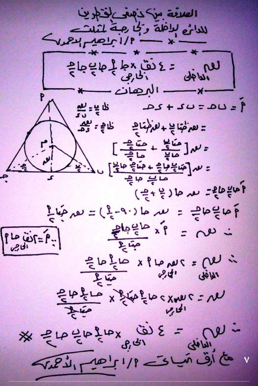العلاقة بين نصفي القطرين للدائرة الداخلة والخارجة لمثلث 31614