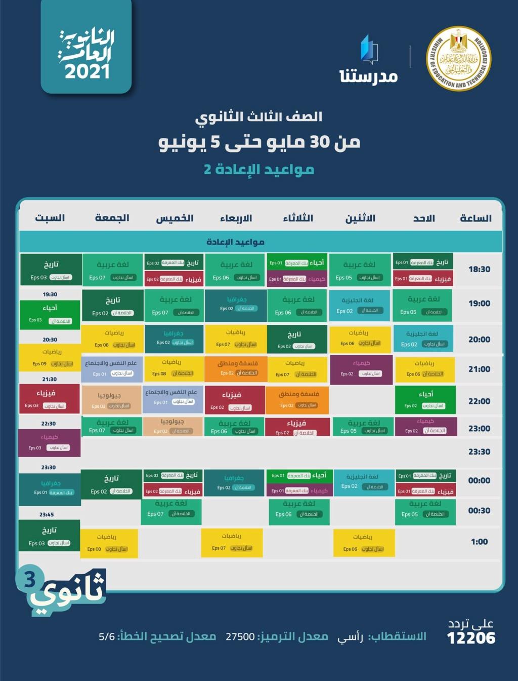 التعليم تعلن جدول مراجعات الثانوية العامة على قناة مدرستنا 31643