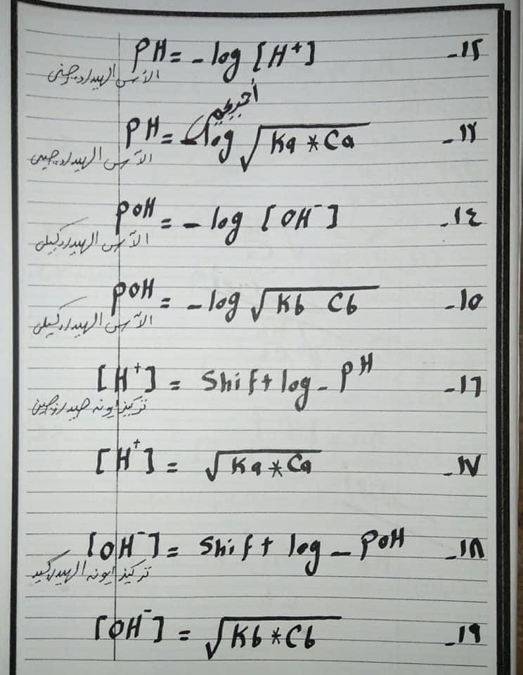 مراجعة كيمياء ثالثة ثانوي مستر محمد نايف 31683
