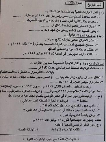 اجابة امتحان الدراسات للشهادة الإعدادية ترم ثاني ٢٠٢١ محافظة الدقهلية 31686