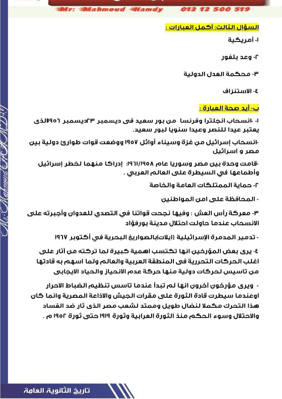 اجابة امتحان الدراسات للشهادة الإعدادية ترم ثاني ٢٠٢١ محافظة الدقهلية 31693