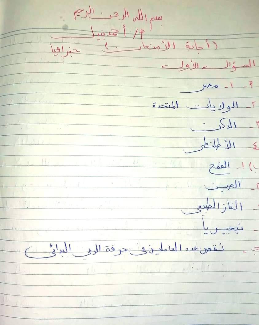 اجابة امتحان الدراسات للشهادة الإعدادية ترم ثاني ٢٠٢١ محافظة الفيوم 31706