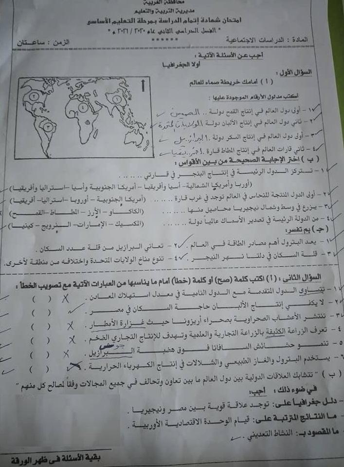 اجابة امتحان الدراسات للشهادة الإعدادية ترم ثاني ٢٠٢١ محافظة الغربية 31709