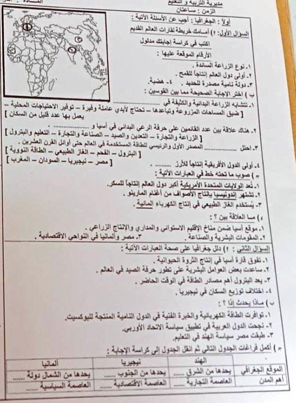 امتحان الدراسات للشهادة الإعدادية ترم ثاني ٢٠٢١ محافظة الشرقية 31713