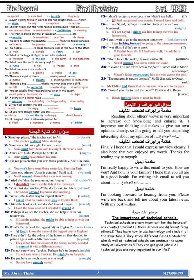 مراجعة ليلة الإمتحان على منهج اللغة الإنجليزية لثالثة اعدادي ترم ثانى + أهم 3 نماذج إمتحان من الوزارة بنموذج الإجابة 31718