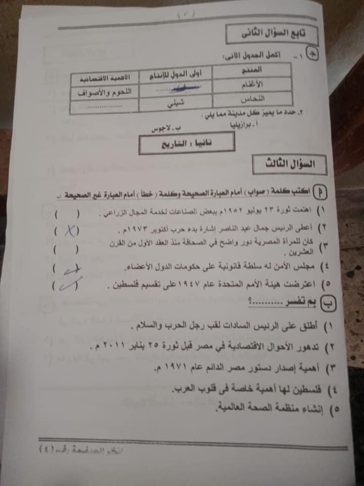 امتحان الدراسات للشهادة الإعدادية ترم ثاني ٢٠٢١ محافظة المنيا 31744