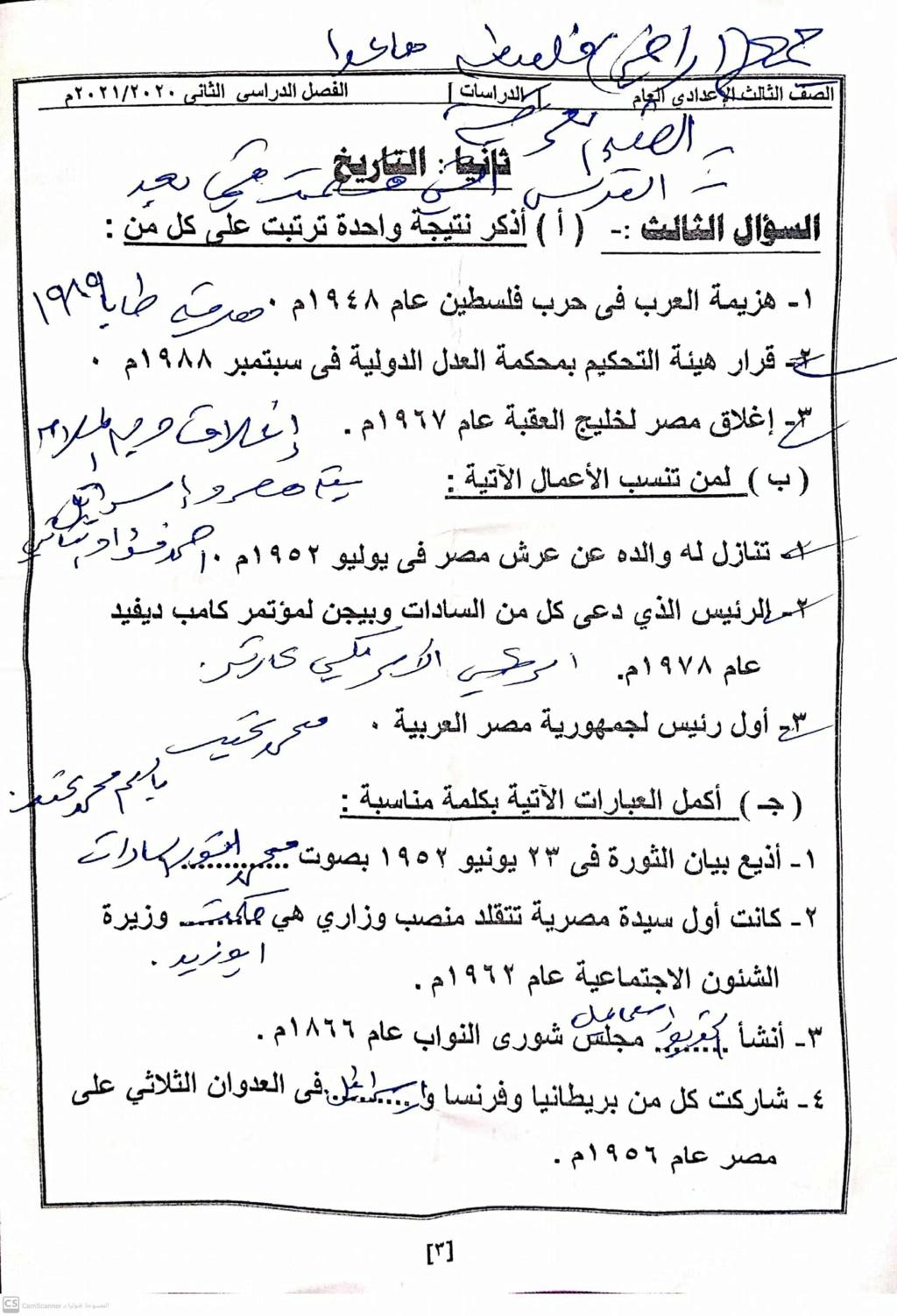 امتحان الدراسات للشهادة الإعدادية ترم ثاني ٢٠٢١ محافظة شمال سيناء 31745