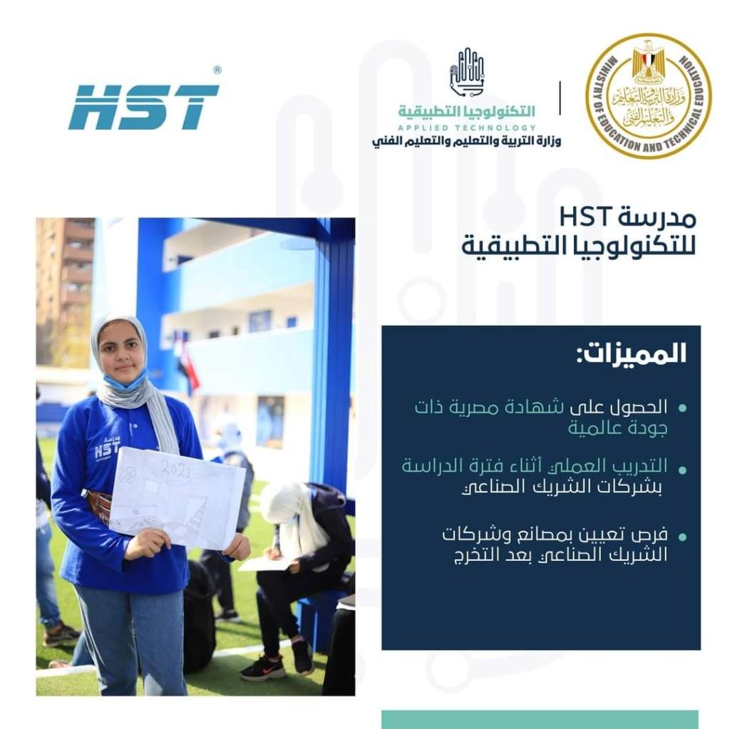 """لطلاب الإعدادية .. تفاصيل مدرسة HST للتكنولوجيا التطبيقية  """"شروط القبول وطريقة التقديم"""" 31754"""
