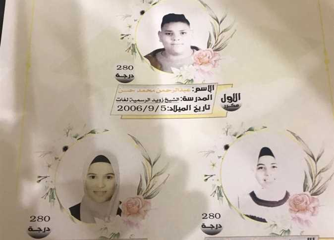 نتيجة الشهادة الإعدادية 2021 محافظة شمال سيناء 31763