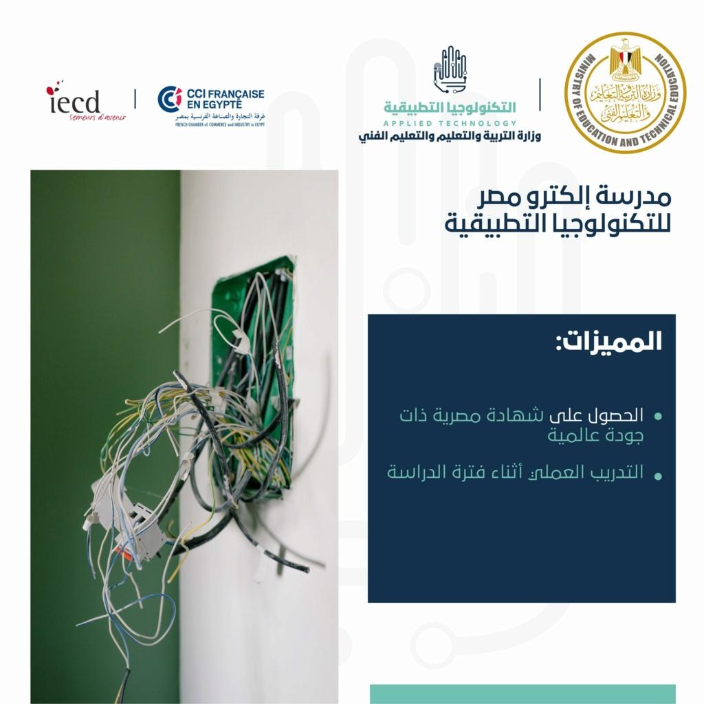 """لطلاب الإعدادية .. تفاصيل مدرسة إلكترو مصر للتكنولوجيا التطبيقية """"شروط القبول وطريقة التقديم"""" 31766"""