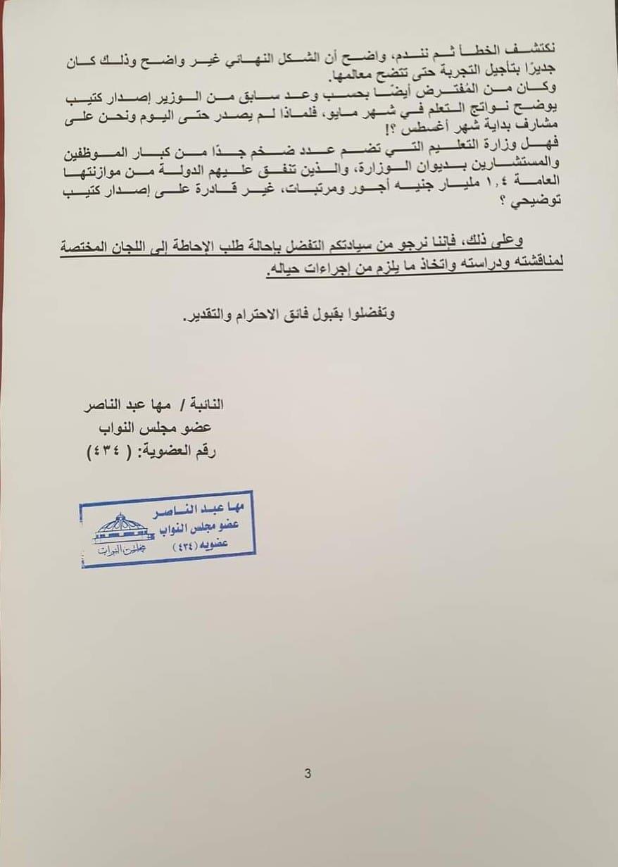 طلب إحاطة أمام البرلمان بشأن تداعيات تراجع وزير التربية والتعليم في قراراته 31791