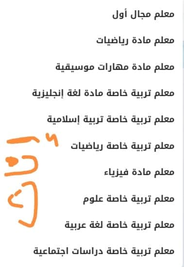 عاجل للمعلمين .. فتح باب التقديم للتعاقد الحكومي في سلطنة عمان 31793