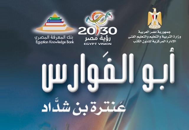 تحميل كتاب اللغة العربية وقصة ابو الفوارس للصف الاول الثانوي ترم أول 2019 320