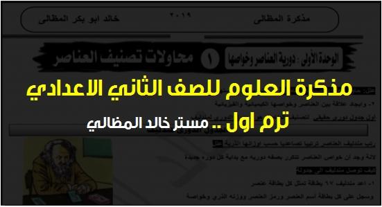 مذكرة العلوم للصف الثاني الاعدادي ترم اول 2019 مستر خالد المظالي 3206