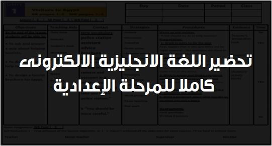 تحضير اللغة الانجليزية للمرحلة الإعدادية بالطريقة العرضية مستر عادل عبد الهادى ومستر محمد عابدين 3207